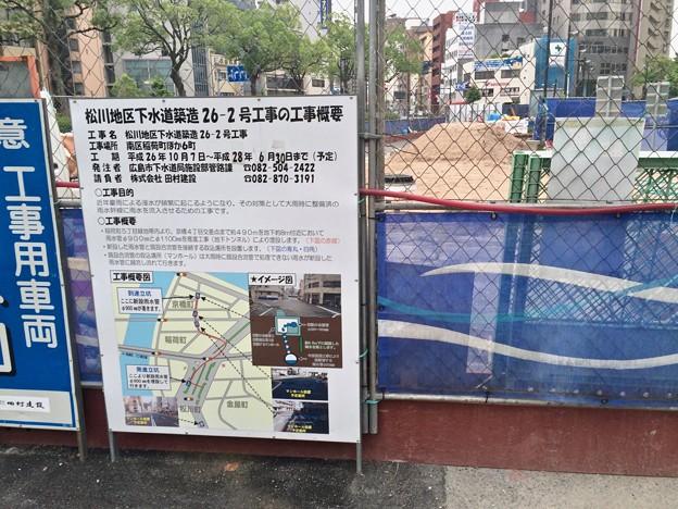 松川地区下水道築造26-2号工事 概要 広島市南区稲荷町 駅前通り 2016年6月8日