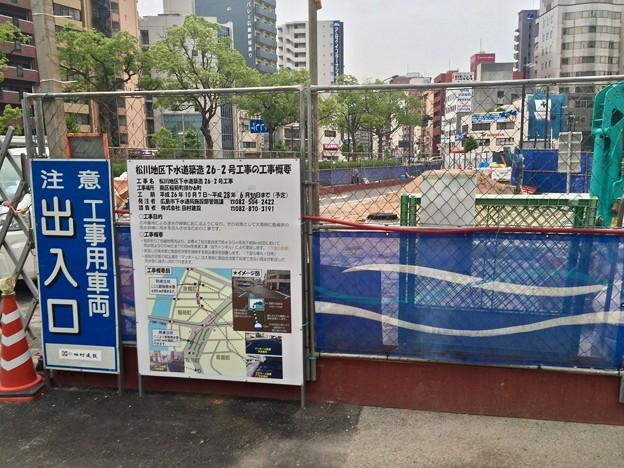 松川地区下水道築造26-2号工事 広島市南区稲荷町 2016年6月8日
