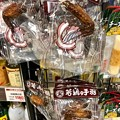 Photos: オオニシのブロイラー 若鶏の手羽 尾道市三軒家町