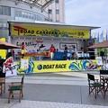 ROAD CARAVAN BOAT RACE 宮島 2018年6月24日 基町クレド パセーラ ふれあい広場