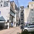 写真: 中澤内科病院 広島市中区立町 2018年6月24日