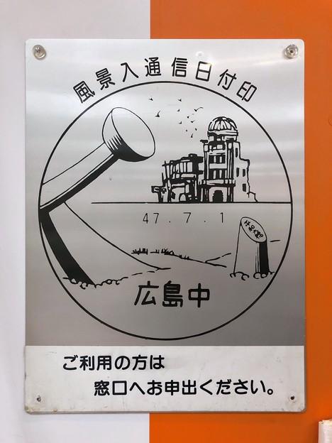 広島中郵便局 風景印 2019年12月3日