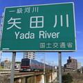 Photos: やだねったら、矢田ね。
