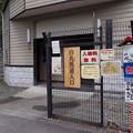 Photos: 魚道入り口