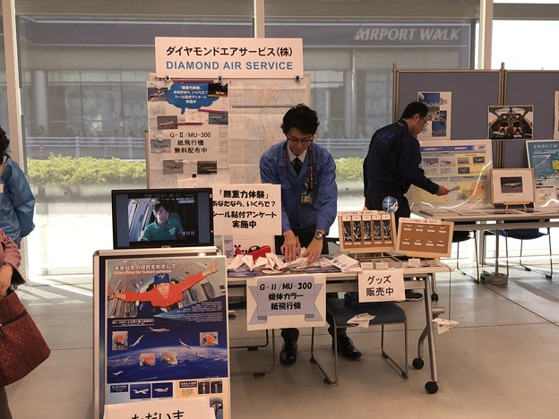 名古屋空港『空の日』フェスタ2018 ダイヤモンドエアサービスPRブースIMG_1272