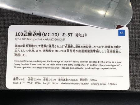100式輸送機(MC-20)模型 IMG_1387