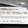 Photos: 100式輸送機(MC-20)模型 IMG_1387