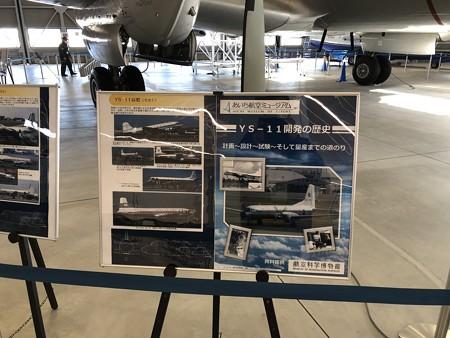 あいち航空ミュージアム YS-11 開発資料展示 IMG_2159