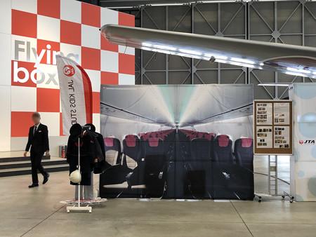 あいち航空ミュージアム 機体追加イベント JAL なりきり制服フォトコーナー _2262_2