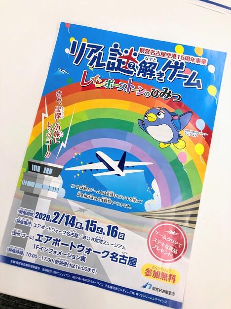 リアル謎解きゲーム@県営名古屋空港15周年 IMG_6273 (1)