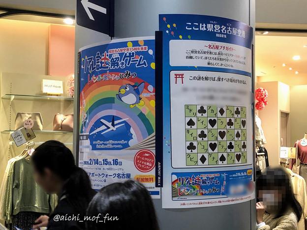 リアル謎解きゲーム@県営名古屋空港15周年 IMG_6271_3