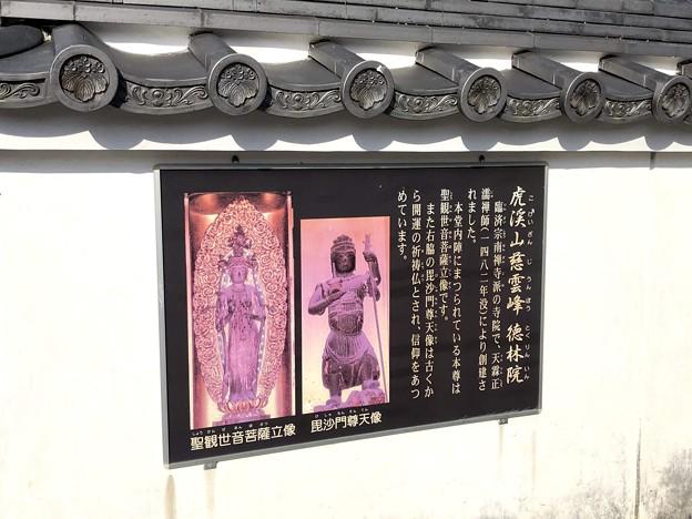 虎渓山永保寺 徳林院 IMG_6068