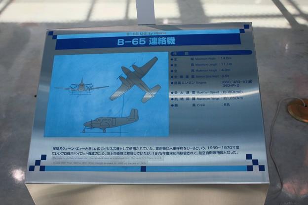 B-65連絡機 03-3094 IMG_3422