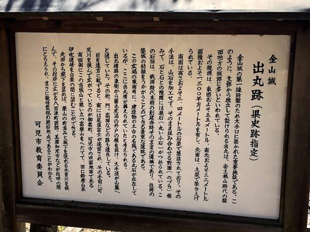 Photos: 美濃金山城跡@可児市 蘭丸ふる里の森 IMG_5981