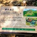 Photos: 美濃金山城跡@可児市 蘭丸ふる里の森 IMG_5965