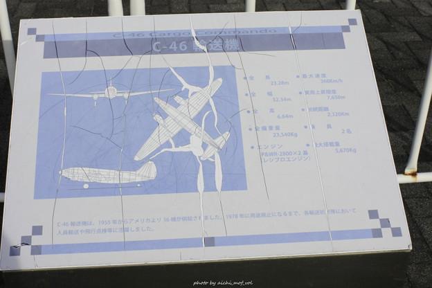 C-46 輸送機 説明板 IMG_3290-3