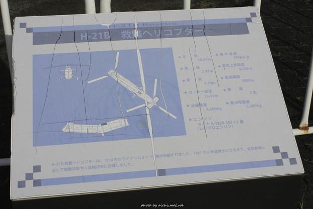 H-21B救難ヘリコプター 説明板 IMG_3301-3