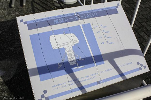 Photos: ナイキJ弾 捕捉レーダー 説明板 IMG_3307-3