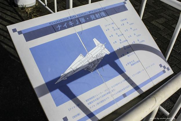ナイキJ弾 発射機 説明板 IMG_3305-3