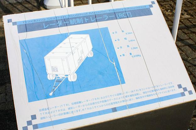 ナイキJ弾 レーダー統制トレーラー 説明板 IMG_3303-3