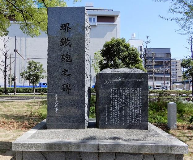 堺鉄砲之碑・ザビエル公園