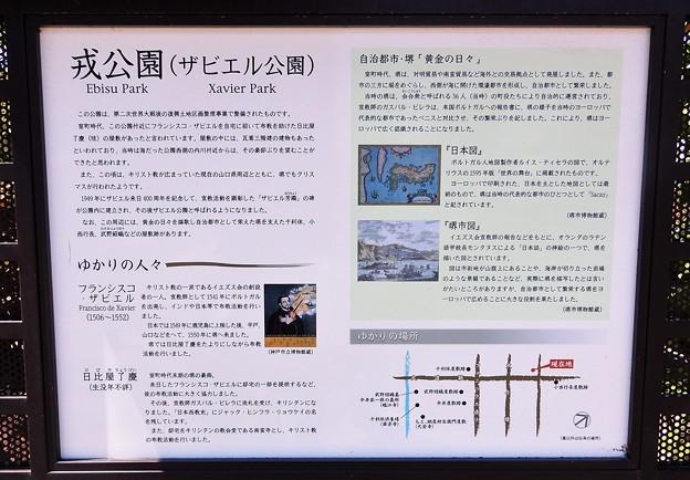 ザビエル公園(戎公園)
