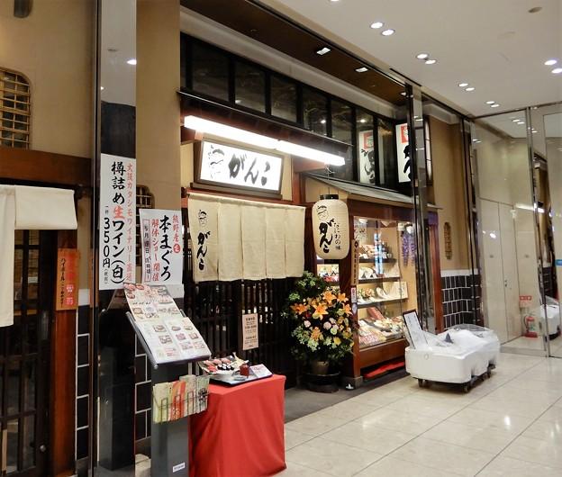 がんこ梅田OS店 (1)