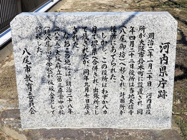 大信寺・河内県庁跡 (2)