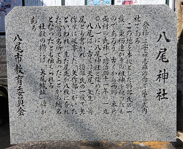 八尾神社 (2)