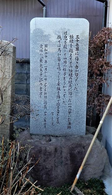 今東光文学碑(天台院境内)