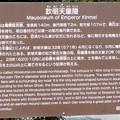 写真: 欽明天皇陵 (3)