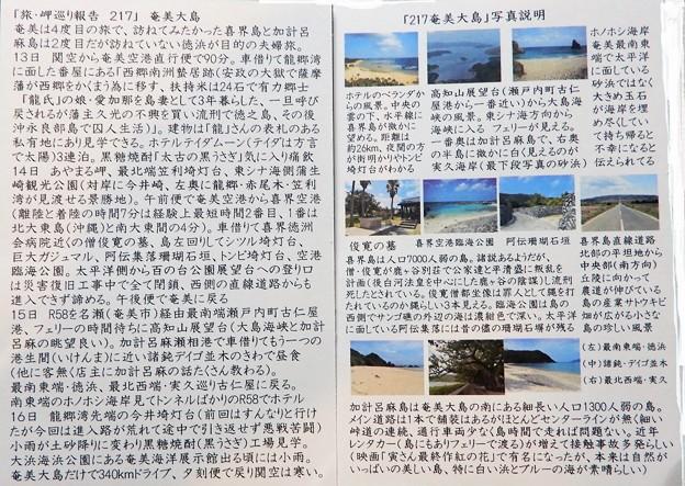 旅・岬巡り報告217・奄美大島