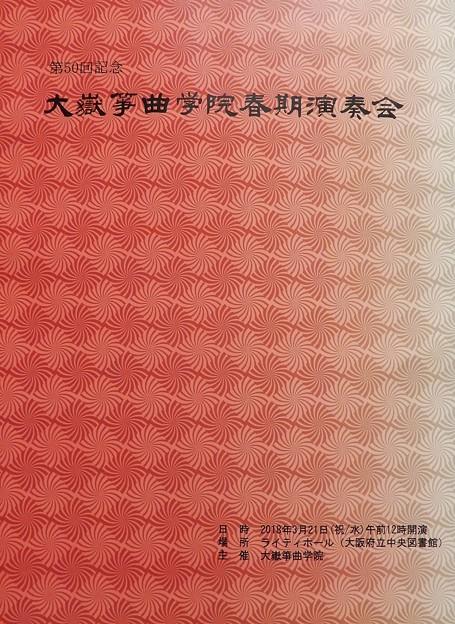 第50回記念大嶽筝曲学院春期演奏会