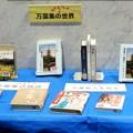 Photos: 万葉集コーナー