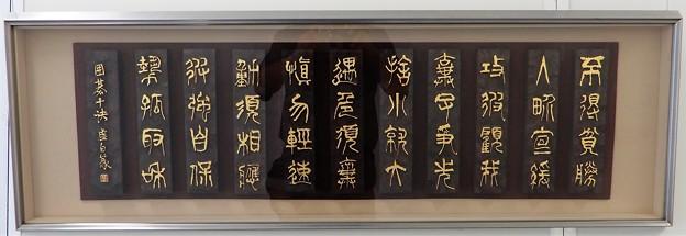 囲碁十訣 (1)