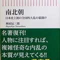 Photos: 林屋辰三郎著「南北朝」朝日新書