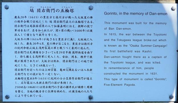 22塙団右衛門墓 (2)