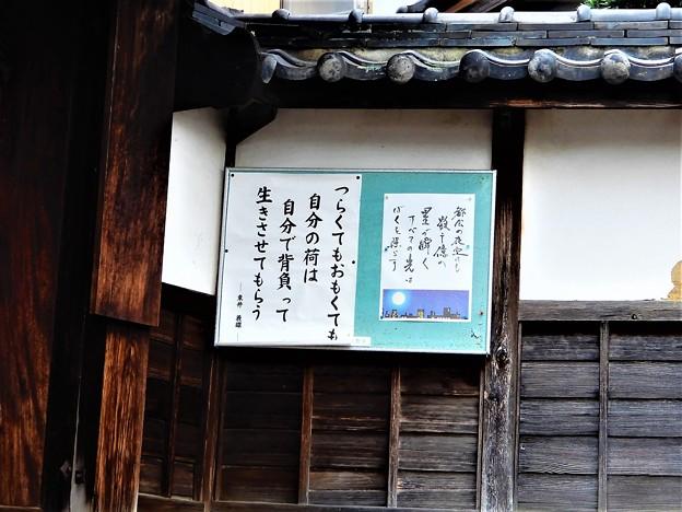 門前の言葉2018.08.03.