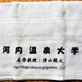 写真: 河内温泉大学タオル
