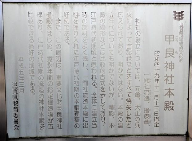 12甲良神社 (2)