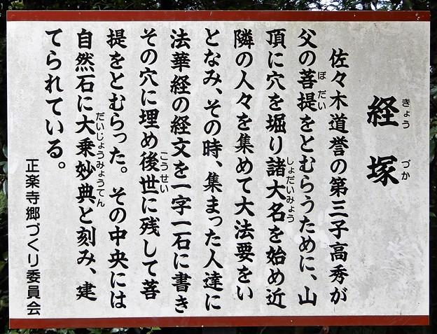 35経塚 (2)
