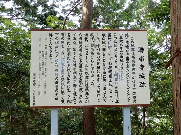 41勝楽寺城跡 (1)