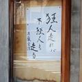 Photos: 06少林寺 (6)
