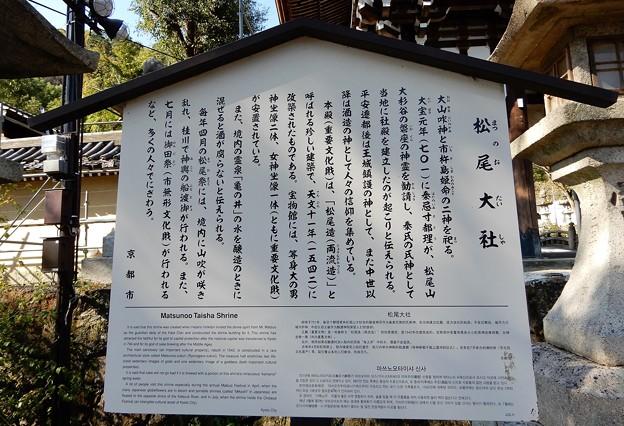 02松尾大社 (3)