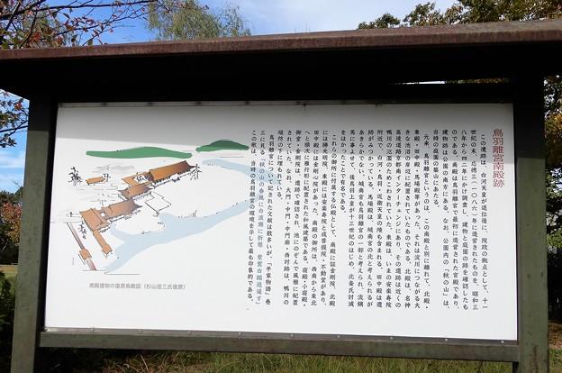 15鳥羽離宮跡公園 (1)