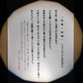 東林院・梵燈のあかりに親しむ会 (9)