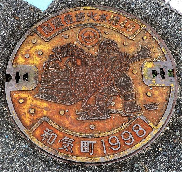 7090400和気町の防火水槽