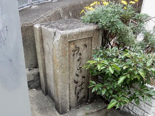 幸西橋 (1)