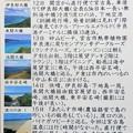 旅・岬巡り報告228