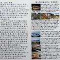 旅報告229・愛媛&写真説明